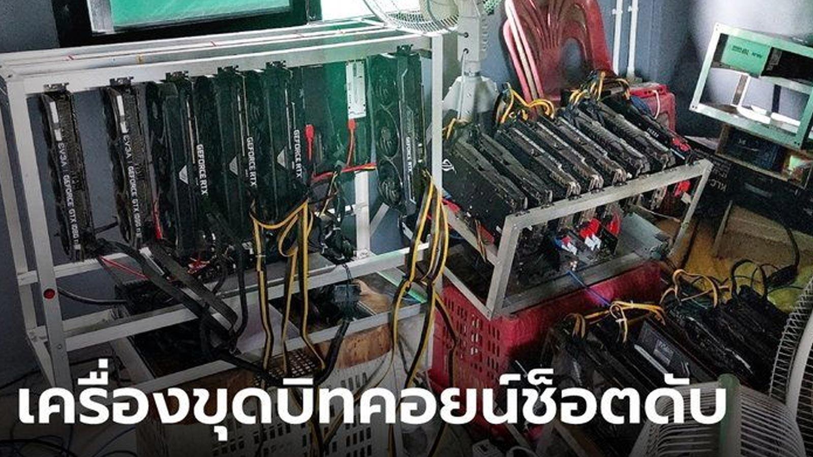 Minerador de criptomoedas morre após ser eletrocutado pelo próprio  equipamento